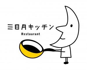 1.三日月キッチンのロゴマーク